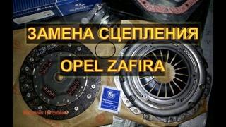 Замена сцепления Opel Zafira Авторемонт
