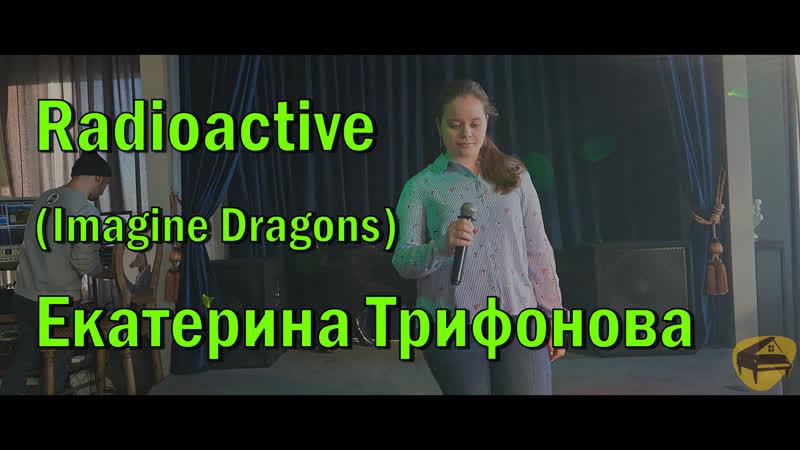 Екатерина Трифонова Radioactive Imagine Dragons