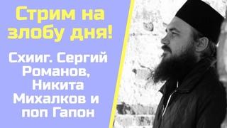 Стрим на злобу дня. Сергий Романов. Михалков. Поп Гапон.Максим Каскун