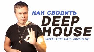 Как сводить Deep House? Урок диджеинга от DJ TAGA