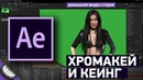 Кеинг в Adobe After Effects CC 2018 | Работа с хромакеем