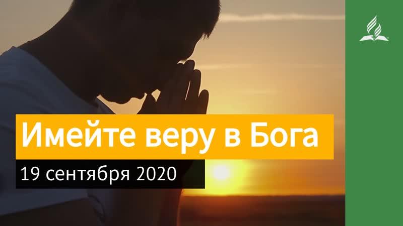 19 сентября 2020 Имейте веру в Бога Взгляд ввысь Адвентисты