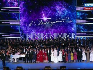 Большой юбилейный концерт Александры Пахмутовой. Надежда