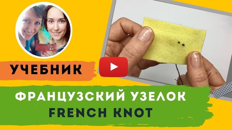 Французский узелок Учебник фетровой рукодельницы French knot Felt needlewoman's guide