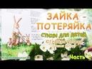 ЗАЙКА-ПОТЕРЯЙКА стихи для детей Герман Петров. Часть 2