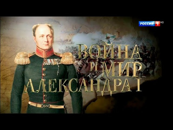 Война и мир Александра I Благословенный старец Кто он