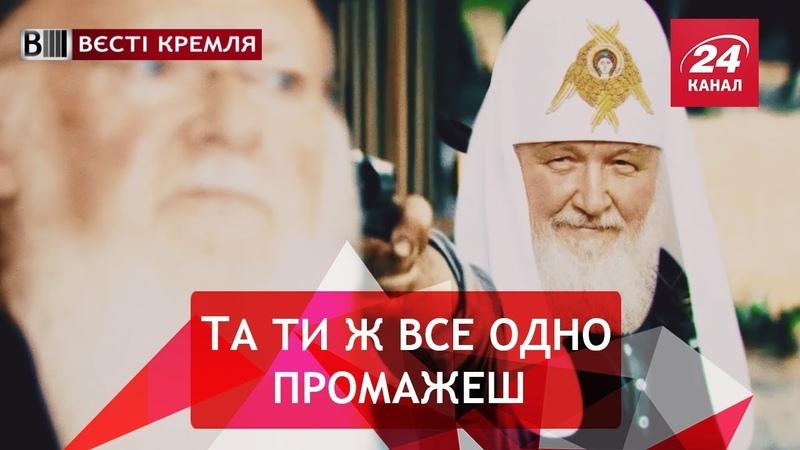 Варфоломій вирішив не пити з російського болотця, Вєсті Кремля, 3 вересня 2018