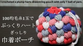 毛糸1玉シリーズ♯25/100均ぷっくりハート巾着ポーチ☆I crocheted a plump harts drawstring pouch with only 1 ball