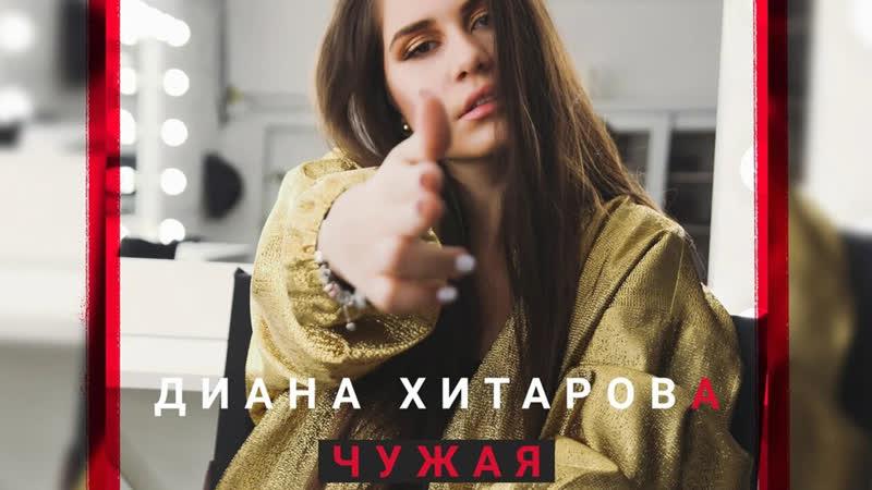 Diana Khitarova Чужая by Egor Kosarev