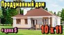 Проект дома из газобетона. Одноэтажный дом 10 на 11.