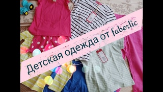 Детская одежда от Фаберлик. Пижама. Мой отзыв.