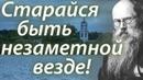 Везде со всеми смиряйся Бог гордым противится Никон Воробьёв Гордость Высокомерие