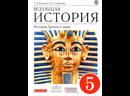 И5-2-9 Боги Древнего Египта.