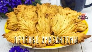 Невероятно нежное! Вкуснейшее песочное печенье Хризантемы через мясорубку