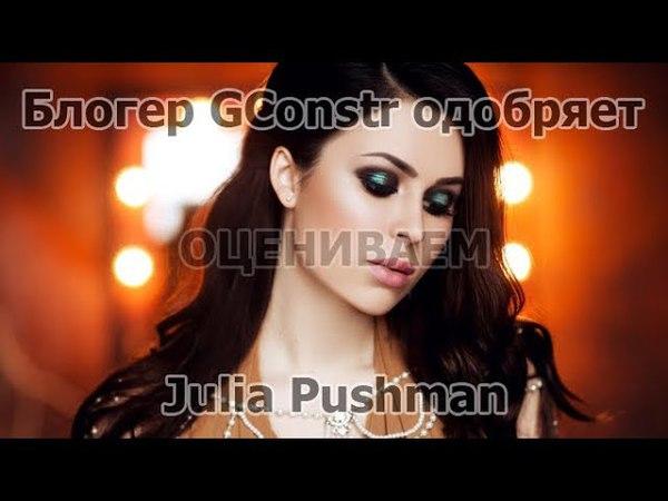 Оцениваем канал Julia Pushman