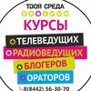 """Студия теле,радио ведущих """"ТВОЯ СРЕДА"""" Волгоград"""