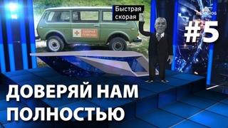 Тень Киселева - Доверяй нам полностью ()