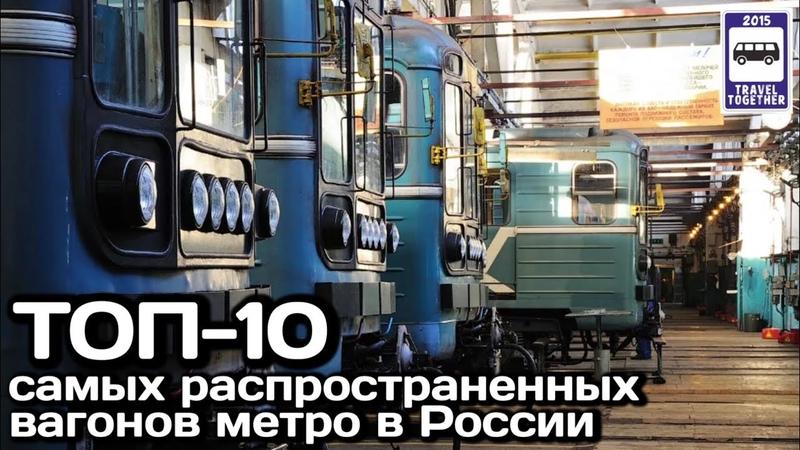 ТОП 10 самых распространённых вагонов метро в России Проект Самые TOP 10 Russian subway cars
