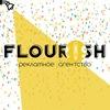 "Рекламное агентство ""Flourish"". Абакан, Кызыл."