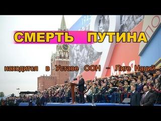 """Смерть Путина и его """"РФ"""" - в  Уставе  ООН 2020"""