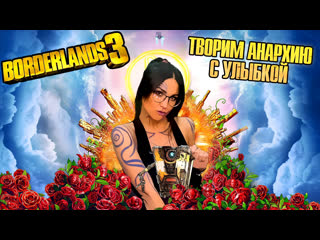 Любовь и пушки, пушки и любовь / DLC Borderlands 3: Guns love and tentacles