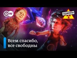 Обнуление Путина прошло по плану  выпуск 130, сюжет 2