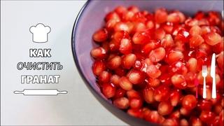 Как почистить гранат (Foodstorm)