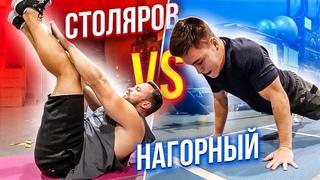 Столяров vs Нагорный. CR7 Челлендж. Мировой рекорд отжимания. ЗАРУБА