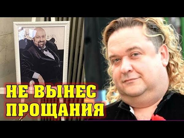 Не выдержало сердце На прощании с Войнаровским участнику Петросян шоу стало плохо