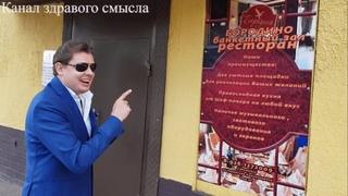 Это надо видеть: Е. Понасенков юморит в ресторане Бородино в Можайске