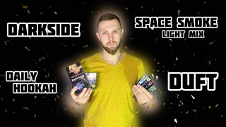 DUFT Tobacco/ новая линейка пасты Space Smoke/ DARKSIDE Guava Rebel/ Daily Hookah Адамий + РОЗЫГРЫШ