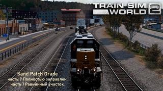 Train Sim World 2 Sand Patch Grade часть 9 Полностью заправлен, часть 1 Равнинный участок.