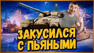 ОНИ КРИЧАЛИ, ЧТО Я НЕ ПРАВИЛЬНО НА НЁМ ИГРАЮ - GSOR 1008 - Приколы в World of Tanks