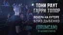 Тони Раут Гарри Топор Вечера на хуторе близ Дыбенко Drumcam by Max Vasilyev