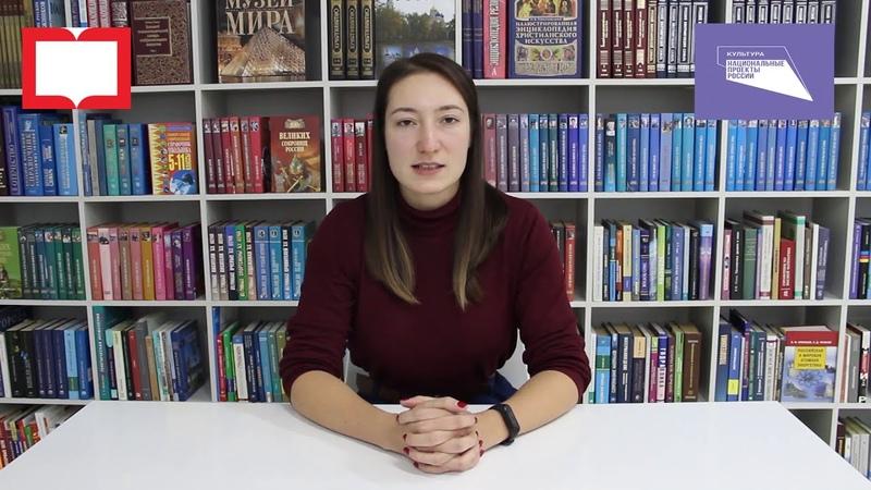 Библиотечный видеоурок Гордость российской науки