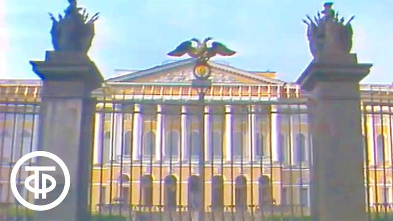 Русский музей Советская скульптура 1983