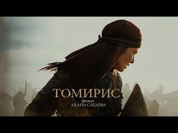 Томирис Tomiris 2020 Драма Исторический
