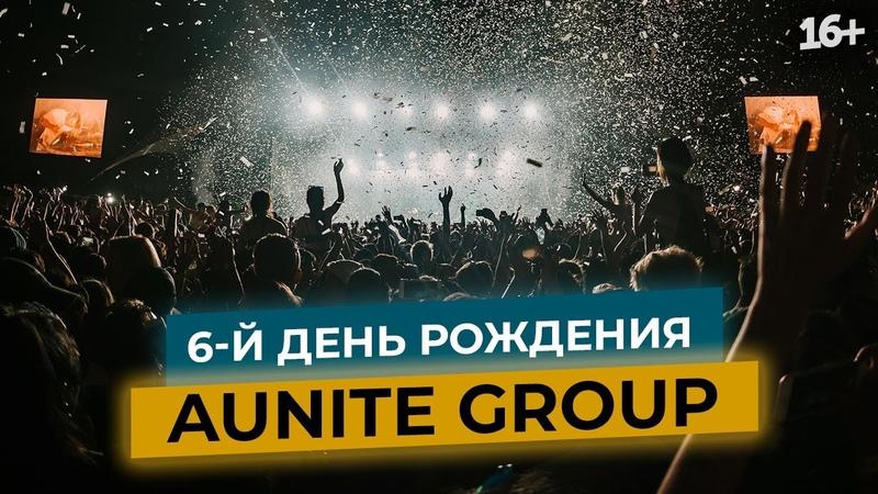 Шестой День Рождения корпорации Aunite Group