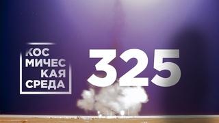 Космическая среда № 325 // Союз МС-18, День космонавтики, прибор ХЕНД на орбите Марса