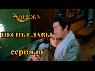 [FSG Reborn] Песнь славы | The Song of Glory - 19 серия