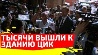 КПРФ вступили в конфликт с Памфиловой у здания ЦИК в Москве