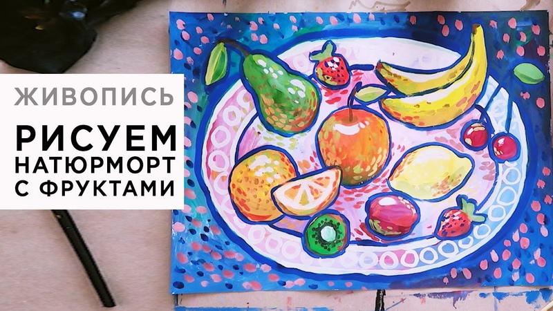 Рисуем блюдо с фруктами гуашью яркий и сочный натюрморт