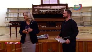 В Махачкалинском музыкальном училище прошла презентация электронного органа
