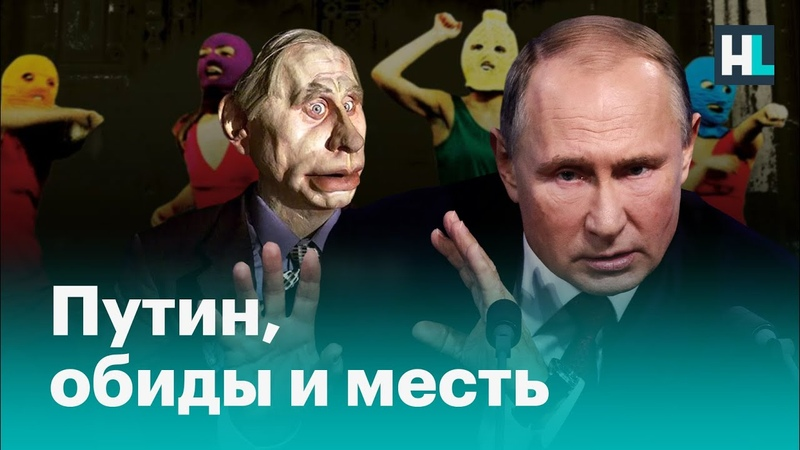 Как Путин обижается и мстит всем вокруг