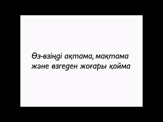 Өз өзіңді ақтама мақтама жəне өзгеден жоғары қойма Ерлан Ақатаев