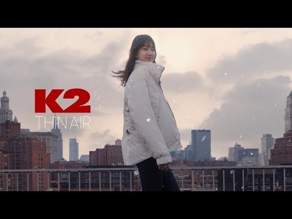 K2 케이투 2020 FW 씬에어다운 THIN AIR DOWN TVCF 수지 숏패딩 편 37초