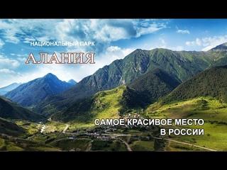 АЛАНИЯ - самое красивое место в России. Cinematic Aerial Северная Осетия