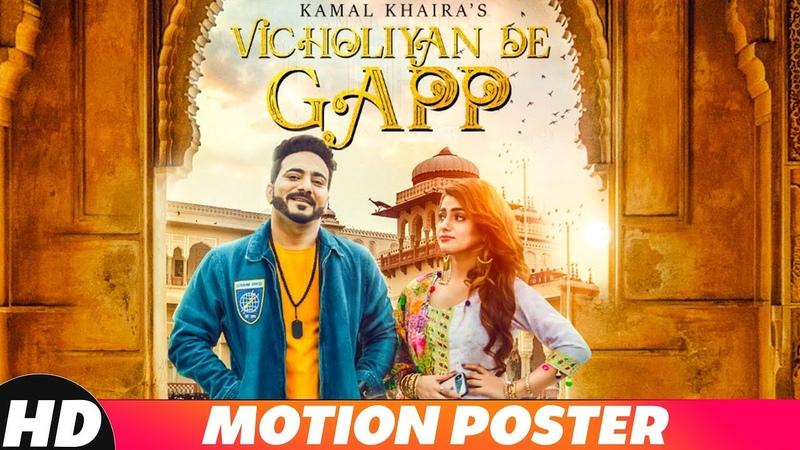 Motion Poster Vicholiyan De Gapp Kamal Khaira Desi Crew Releasing On 4th Dec 18