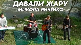 Давали жару - Микола Янченко