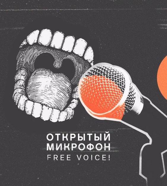 Афиша Краснодар Free Voice